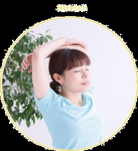 肩こり・腰痛改善ストレッチ②